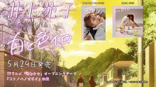 井上苑子 3rd フルアルバム「白と色イロ」 30秒SPOT