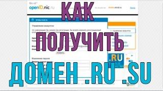 #2-Как получить бесплатный домен .ru .su .рф .