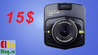 Видеорегистратор недорого.  Как картинка?(Регистратор за 15$ - http://www.elenblog.ru/CarDVR_15USD (купон LSKJ цена 14.99 до 31-го января) Флеш Samsung Class ..., 2016-12-26T15:00:01.000Z)