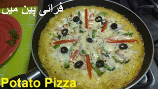 Pizza without Oven | Potato Pizza recipe | Pizza in Fry pan | Style Pizza | Homemade Pizza