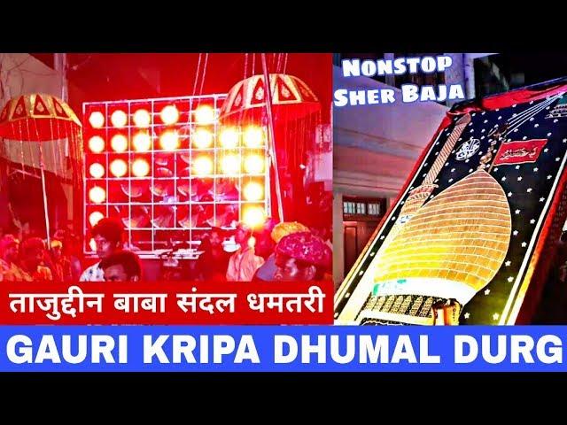 #SK_Dhumal ????????? ???? ???? ????? - GAURI KRIPA DHUMAL DURG - NONSTOP SHER BAJA 2018