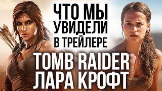 Фильм Tomb Raider: Лара Крофт - Похоже на игру?