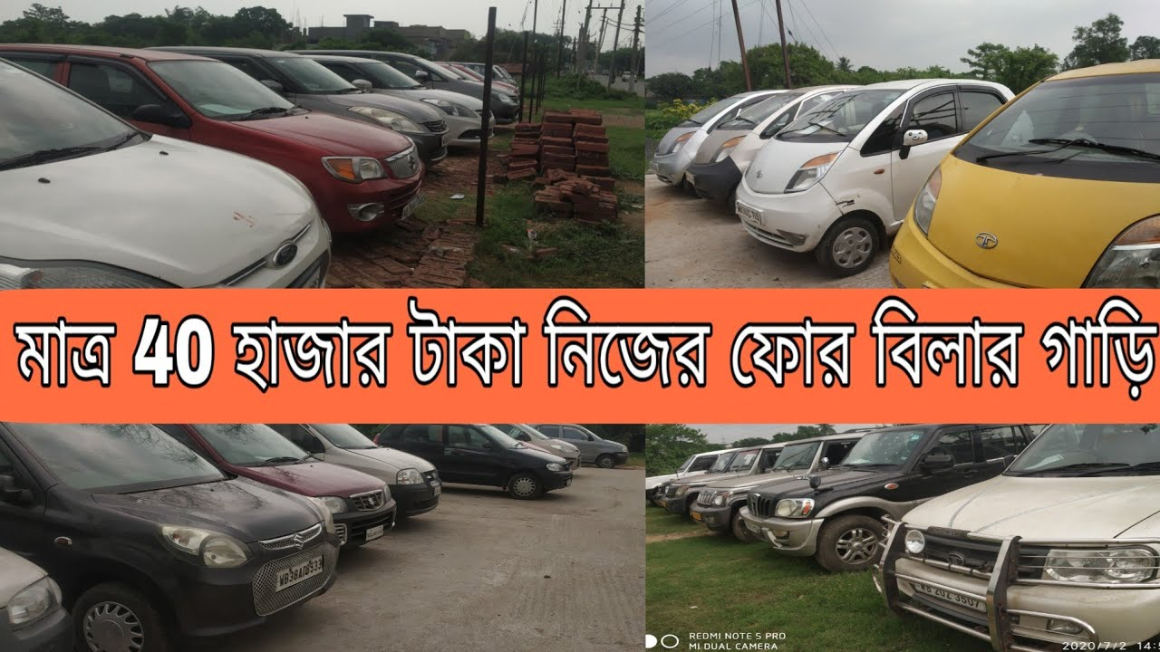 মাত্র 40  হাজার টাকায় পেয়ে যান নিজের CAR | Cheap Price Second Hand Car| West Bengal