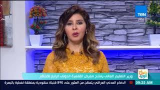 صباح الورد - وزير التعليم العالي يفتتح معرض القاهرة الدولي الرابع للابتكار