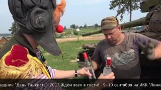 """""""День Танкиста""""-2017, Прокачка танка, часть 2.2"""