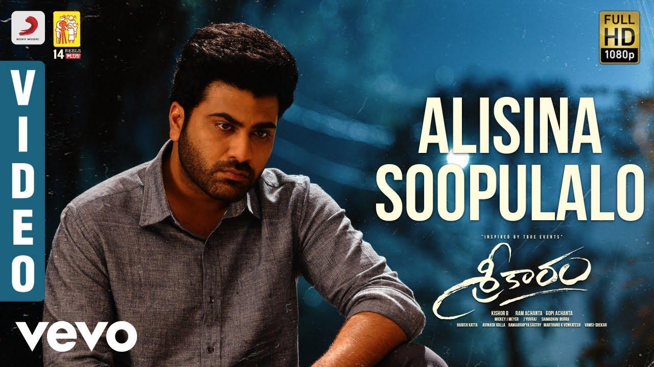 Sreekaram - Alisina Soopulalo Video | Sharwanand | Kishor B | Mickey J. Meyer