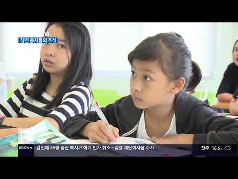 20171003 KBS 뉴스광장 1