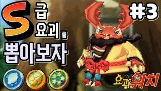 요괴워치 ] 3화 - 초반에 S급 요괴를 뽑아보자 feat. 육성