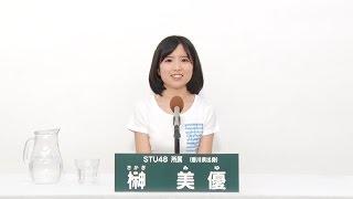 AKB48 49thシングル 選抜総選挙 アピールコメント STU48 榊美優 (Miyu Sakaki) 【特設サイト】 http://www.akb48.co.jp/sousenkyo49th/ ------------------------- 【AKB48 ...
