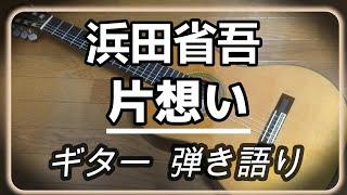 浜田さんはちょっと世代が違うこともあって、弾き語るのは今回が初めて...