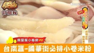 【食尚玩家】邱家小卷米粉 台南國華街超人氣!必排美食