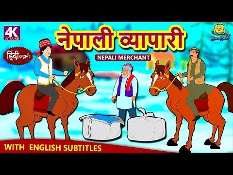 नेपाली व्यापारी - Hindi Kahaniya For Kids | Stories For Kids | Moral Stories For Kids | Koo Koo TV