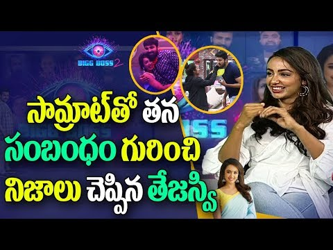 Bigg Boss2 Contestant Tejaswi Reveals Her Relationship With Samrat | ABN Telugu