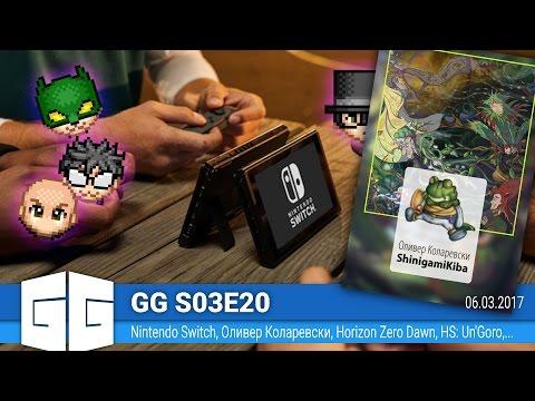GGS03E20 - Оливер Коларевски и Nintendo Switch, Horizon Zero Dawn, Journey to Un'Goro...