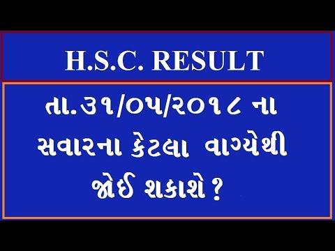 HSC Result Date 2018 Gujarat | HSC Result 2018 | HSC Board Result Confirm Date