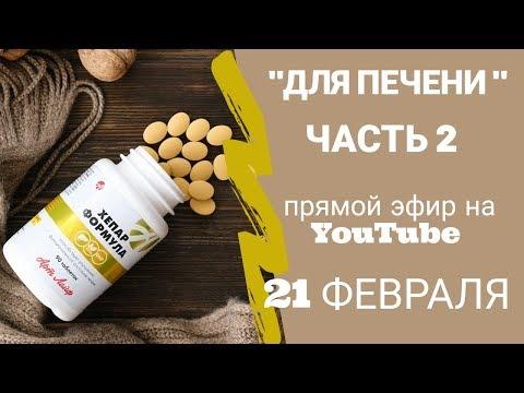 Лучшие препараты для печени. Часть 2. Гепатон-2. Хепар Формула. Гепапротекторы Артлайф