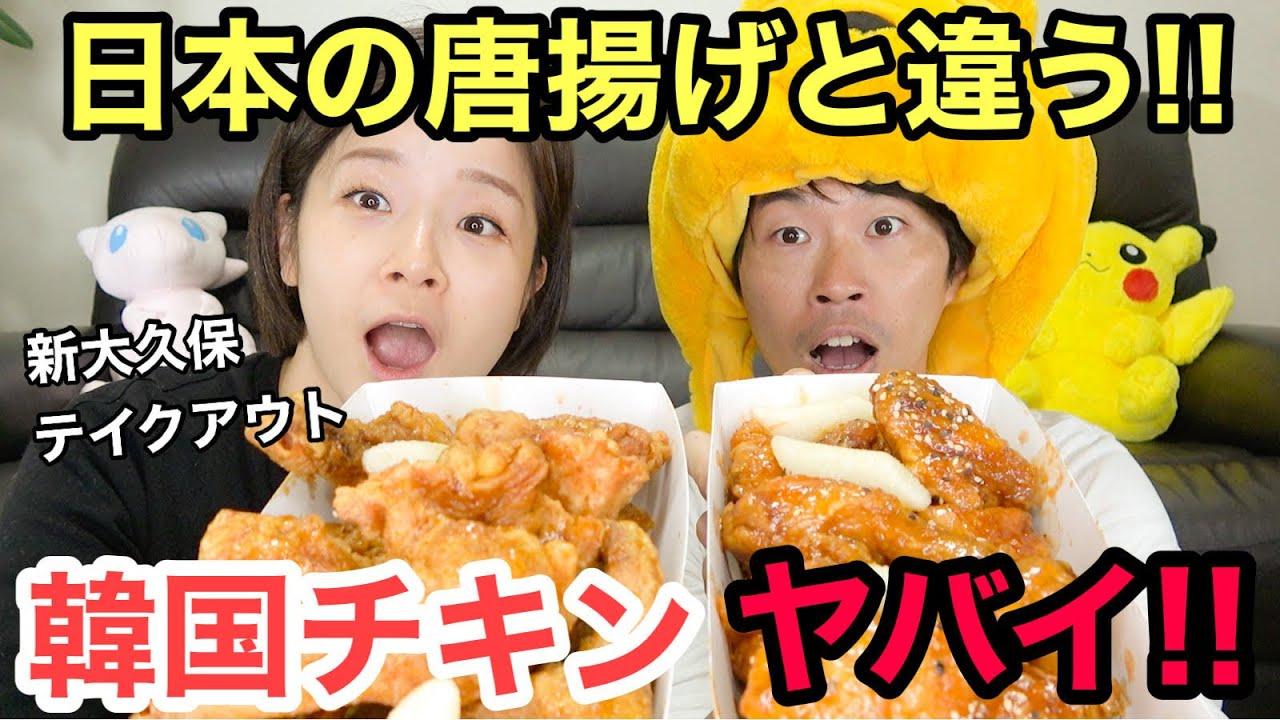 韓国人妻が新大久保でテイクアウトしたチキンが美味しすぎる件【日韓夫婦 / 日韓カップル】