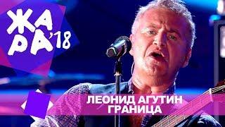 Леонид Агутин  - Граница  (ЖАРА В БАКУ Live, 2018)