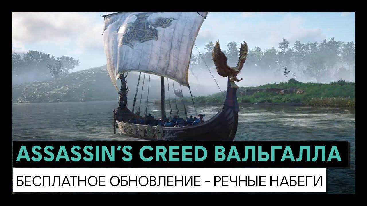 Assassin's Creed Вальгалла: бесплатное обновление - речные набеги
