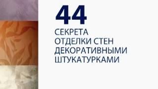 01 - Вступительное видео. Декоративная штукатурка своими руками - 44 урока