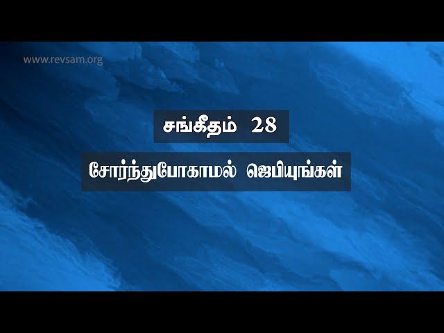 சங்கீதம் 28: சோர்ந்துபோகாமல் ஜெபியுங்கள் | Sam P. Chelladurai | Weekly Prayer | AFT Church