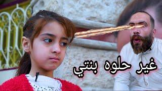 قصه حقيقيه شاب يحسد بنته ويموؤوتها