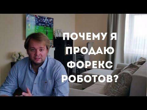 👍Почему Я Продаю Форекс Роботов?👍
