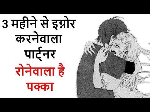dating ka hindi
