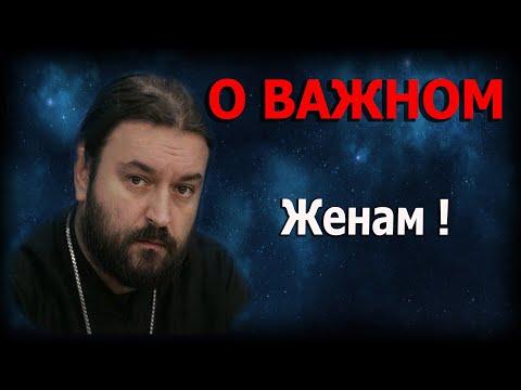 Влияние на мужа! Протоиерей  Андрей Ткачёв