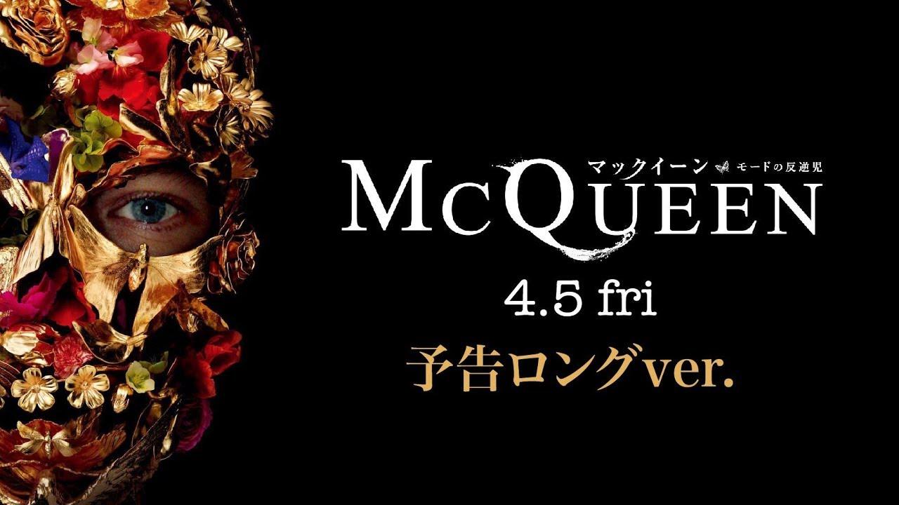 映画『マックイーン:モードの反逆児』 4月5日(金) TOHOシネマズ 日比谷ほか全国ロードショー