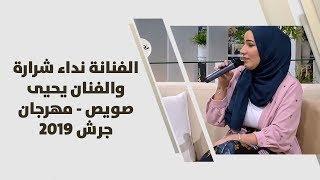 الفنانة نداء شرارة والفنان يحيى صويص - مهرجان جرش 2019