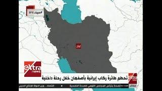 غرفة الأخبار| تحطم طائرة ركاب إيرانية بأصفهان خلال رحلة داخلية