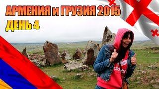 Армения и Грузия 2015. День 4, Армения-Нагорный Карабах(На майские праздники 2015 мы решили отправиться в Закавказье, а именно в Армению и Грузию. В нашем распоряжени..., 2015-09-14T18:21:36.000Z)