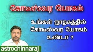 கோடீஸ்வர யோகம் | Astrology Classes In Tamil | Astrologer Chinnaraj | Astrology In Tamil
