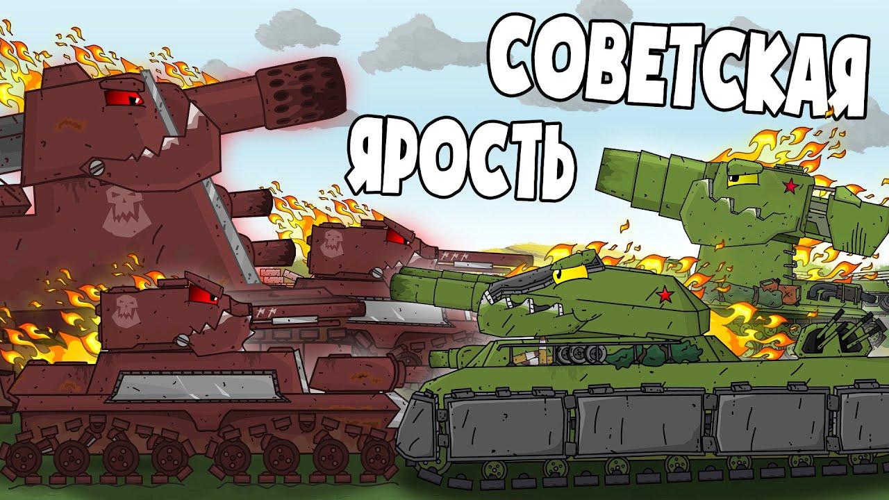 Советский Ратте. Битва за Ресурсы - Мультики про танки