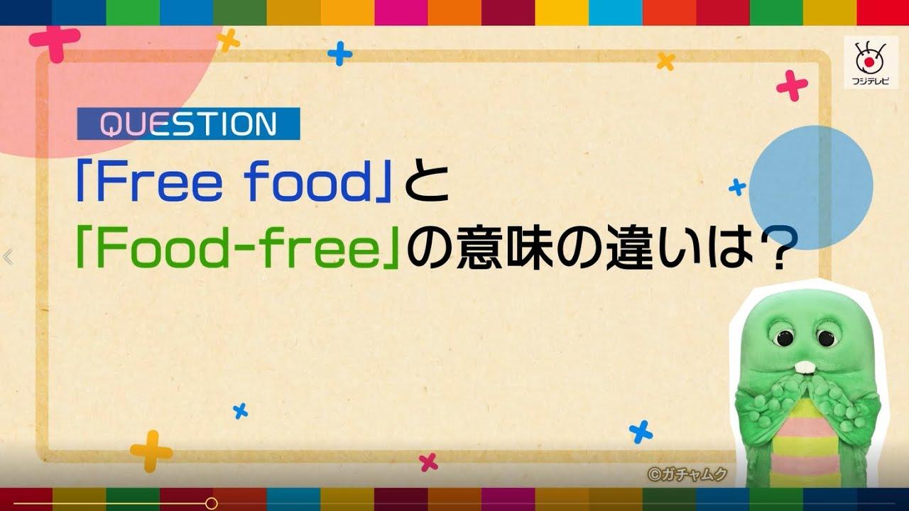 サステナ英語レッスン #06「Free food」と「Food-free」の意味の違いは?