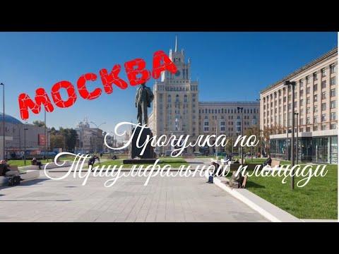 Москва. Прогулка по Триумфальной площади