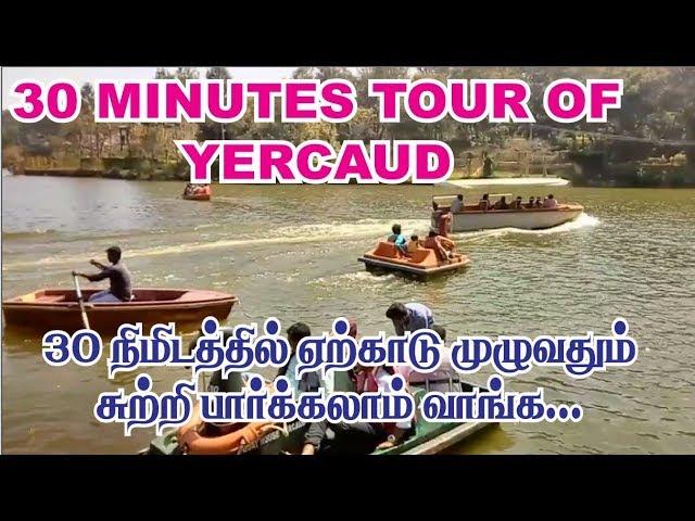 30 minutes Tour of Yercaud | Yercaud Best visiting places