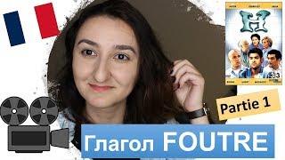 Урок#109: Французский сленг по фильмам и сериалам. Выражения с глаголом foutre (перезалитое видео)