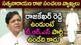 K. Satyanarayana Raju Sensational comments on KCR, Sonia and YSR | Eagle Media Works