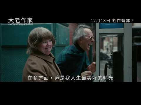 大老作家 (Can You Ever Forgive Me?)電影預告