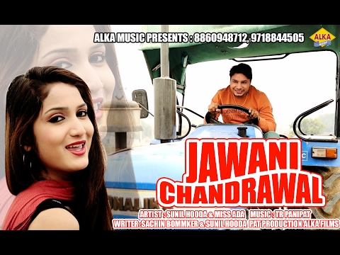 Jawani Chandrawal // जवानी चंद्रावल // Miss Ada  Sunil Hooda // 2017 New Full DJ Song // Alka Films