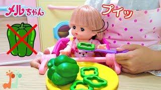 メルちゃん ピーマン嫌い ママのピーマン料理 / Mell-chan Hate Food Bell Peppers