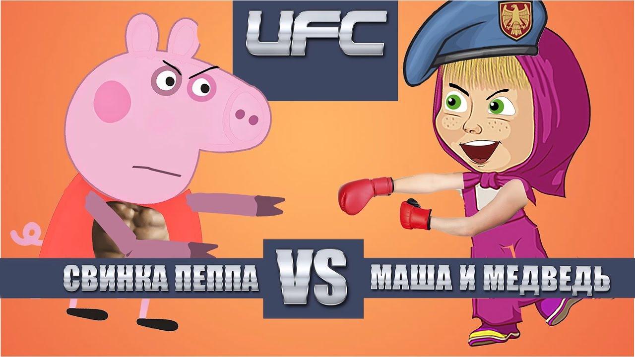 UFC 2017 Свинка Пеппа vs Маша и Медведь Пародия на Плюшевую Бороду Вячеслава Бо и Диану Шурыгину