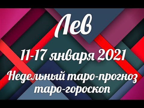 ♌ЛЕВ🎄11-17 января 2021/Таро-прогноз/Таро-Гороскоп Лев/Taro_Horoscope Leo/Winter 2021.