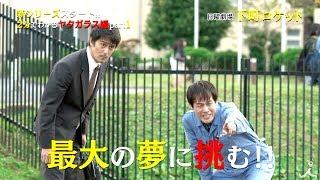 日曜劇場『下町ロケット』 ヤタガラス編 第6話のダイジェスト&第7話のS...
