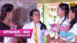 Ahas Maliga | Episode 460 | 2019-11-19 Thumbnail
