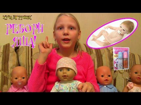 Ура! У меня будет реборн ЯША! Обзор магических бутылочек для куклы! 🍼💃🍼