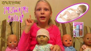 Ура! У меня будет реборн ЯША! Обзор магических бутылочек для куклы! ????????????