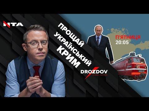 Прощай, український Крим| Різдво в Україні - DROZDOV прямим текстом